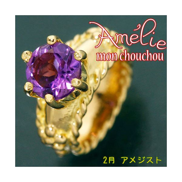 amelie mon chouchou Priere K18 誕生石ベビーリングネックレス (2月)アメジスト 送料無料!