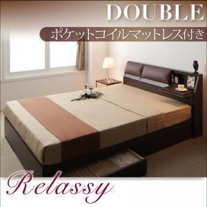 クッション・フラップテーブル付き収納ベッド Relassy リラシー ポケットコイルマットレス付き ダブル ダークブラウン