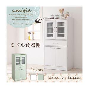 食器棚【amitie】グリーン ミニキッチン収納シリーズ【amitie】アミティエ ミドル食器棚【代引不可】