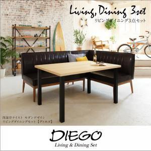西海岸テイスト モダンデザインリビングダイニングセット DIEGO ディエゴ 3点セット(テーブル+ソファ1脚+アームソファ1脚) 右アーム W120 ダークブラウン