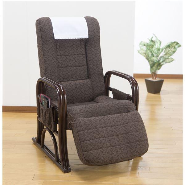 籐リクライニング立ち座り安心座椅子 フットリクライニング付きハイタイプ【代引不可】 送料込!