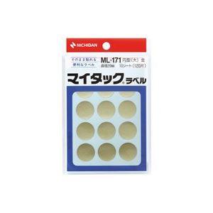 (業務用200セット) ニチバン マイタック カラーラベルシール 【円型 大/20mm径】 ML-171 金 送料込!