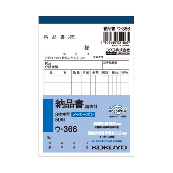 (まとめ) コクヨ NC複写簿(ノーカーボン)3枚納品書(請求付き) B7タテ型 8行 50組 ウ-366N 1セット(10冊) 【×5セット】 送料無料!