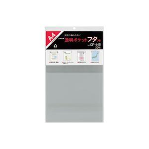 (業務用50セット) コレクト 透明ポケットフタ付 CF-445 A4用 20枚 送料込!