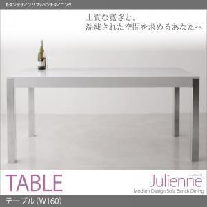 【ベンチのみ】ダイニングテーブル【Julienne】ウォールナットブラウン モダンデザインソファベンチダイニング【Julienne】ジュリエンヌ【代引不可】
