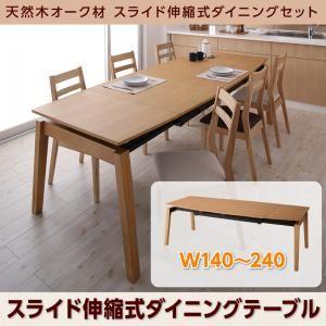 【単品】ダイニングテーブル 幅140-240cm ナチュラル 天然木オーク材 スライド伸縮式ダイニング TRACY トレーシー【代引不可】