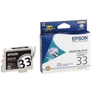 (業務用80セット) EPSON エプソン インクカートリッジ 純正 【ICGL33】 グロスオプティマイザ 送料込!