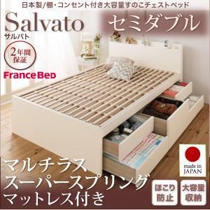 お客様組立 日本製_棚・コンセント付き大容量すのこチェストベッド Salvato サルバト マルチラススーパースプリングマットレス付き セミダブル ダークブラウン