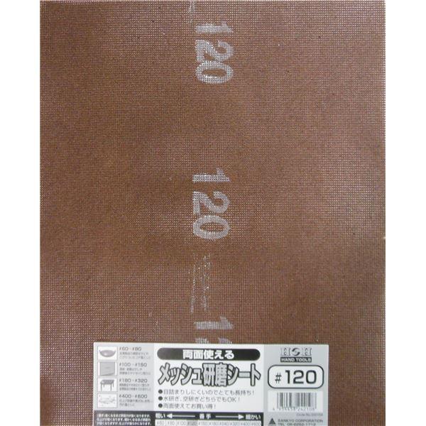 (業務用75個セット) H&H 両面使えるメッシュ研磨シート 【230x280mm】 #120 送料無料!