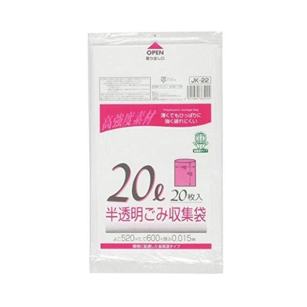 半透明ゴミ収集袋20L 20枚入015HD+メタロセンJK22 (30袋×5ケース)150袋セット 38-325 送料無料!