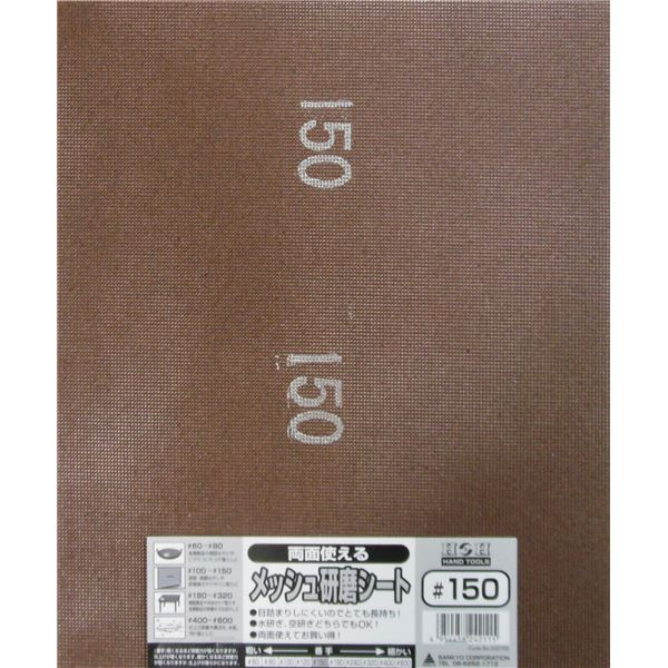 (業務用75個セット) H&H 両面使えるメッシュ研磨シート 【230x280mm】 #150 送料無料!