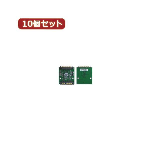 変換名人 10個セット 東芝1.8