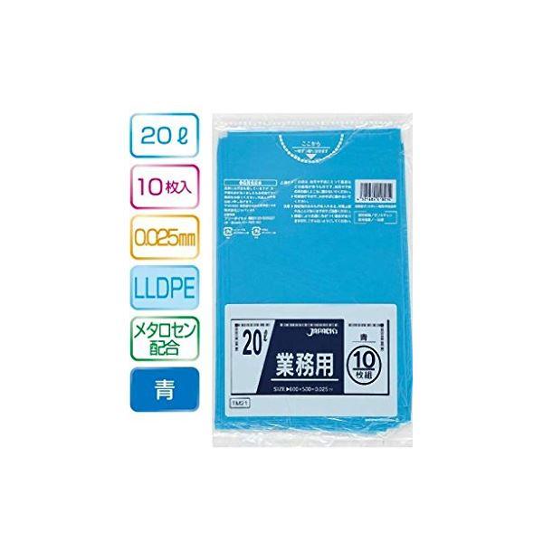業務用20L 10枚入025LLD+メタロセン 青 TM21 【(60袋×5ケース)300袋セット】 38-329 送料無料!