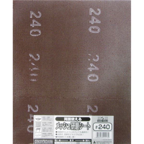 (業務用75個セット) H&H 両面使えるメッシュ研磨シート 【230x280mm】 #240 送料無料!
