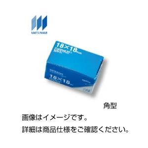(まとめ)カバーグラス(マツナミ)18×18 200枚×5【×3セット】 送料無料!