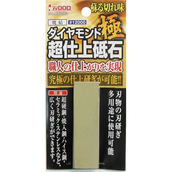 (業務用10個セット) 超仕上げ 焼結手持ちダイヤ砥石 #12000 送料込!