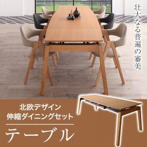 【単品】ダイニングテーブル 幅140-240cm ナチュラル 北欧デザイン スライド伸縮ダイニング MALIA マリア【代引不可】