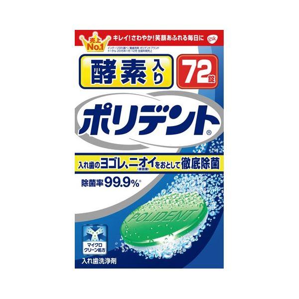 (まとめ)グラクソスミスクライン 酵素入りポリデント 72錠 【×12点セット】 送料込!