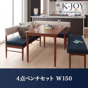 選べるカバーリング ミックスカラーソファベンチ リビングダイニングセット K-JOY ケージョイ 4点セット(テーブル+ソファ1脚+アームソファ1脚+ベンチ1脚) W150 (背)ベージュ×(座)ネイビー