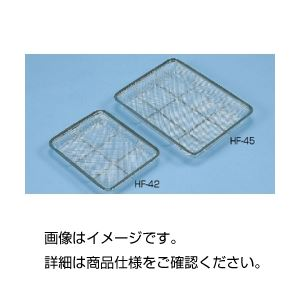 (まとめ)ステンレスざる(浅型)HF-44(15枚取)【×3セット】 送料込!