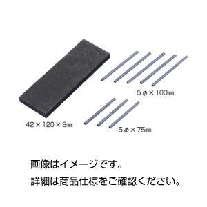 (まとめ)炭素棒 5φ×75mmC-75(10本組)【×3セット】 送料無料!
