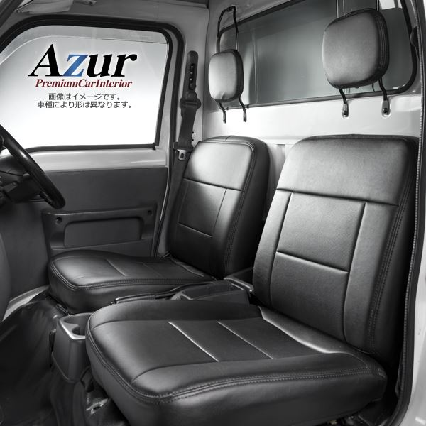 (Azur)フロントシートカバー 日産 クリッパートラック U71T U72T(H23/10まで)ヘッドレスト分割型 送料込!