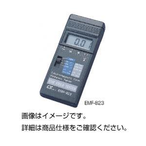 電磁界強度計 EMF-823 送料無料!