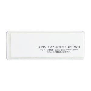 (まとめ) タックケース ソフトタイプ(接着テープ付) CR-TACP3-T クリア 10枚入 【×10セット】 送料込!:生活雑貨のお店!Vie-UP