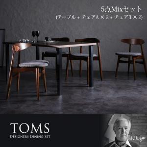 ダイニングセット 5点MIXセット(テーブル+チェアA×2+チェアB×2)【TOMS】【A】アイボリー×【B】チャコールグレー デザイナーズダイニングセット【TOMS】トムズ【代引不可】