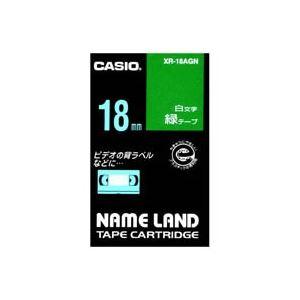 (業務用30セット) CASIO カシオ ネームランド用ラベルテープ 【幅:18mm】 XR-18AGN 緑に白文字 送料込!