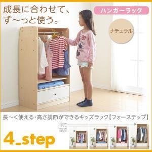 ハンガーラック【4-Step】ナチュラル 長~く使える・高さ調節ができるキッズラック【4-Step】フォーステップ【ハンガーラック】【代引不可】