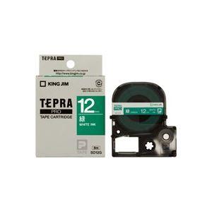 (業務用50セット) キングジム テプラPROテープ/ラベルライター用テープ 【幅:12mm】 SD12G 緑に白文字 送料込!