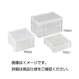 (まとめ)クリアコンテナー TP33-2【×3セット】 送料無料!