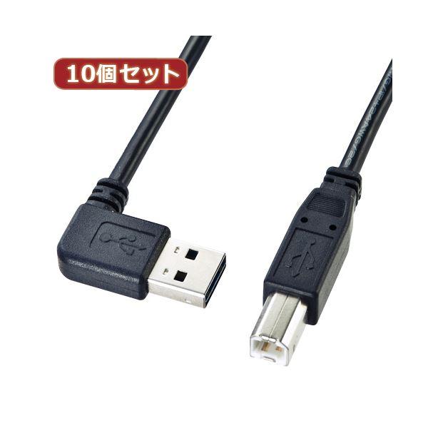 10個セット サンワサプライ 両面挿せるL型USBケーブル(A-B標準) KU-RL3 KU-RL3X10 送料無料!