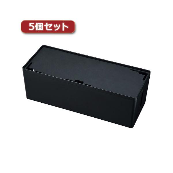 5個セット サンワサプライ ケーブル&タップ収納ボックス CB-BOXP3BKN2X5 送料無料!