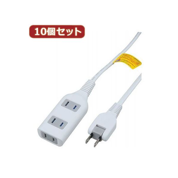 YAZAWA 10個セット耐トラ付タップ3個口 Y02S303WHX10 送料無料!