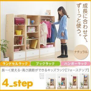 ランドセルラック&ブックラック&ハンガーラック【4-Step】ナチュラル 長~く使える・高さ調節ができるキッズラック【4-Step】フォーステップ【代引不可】