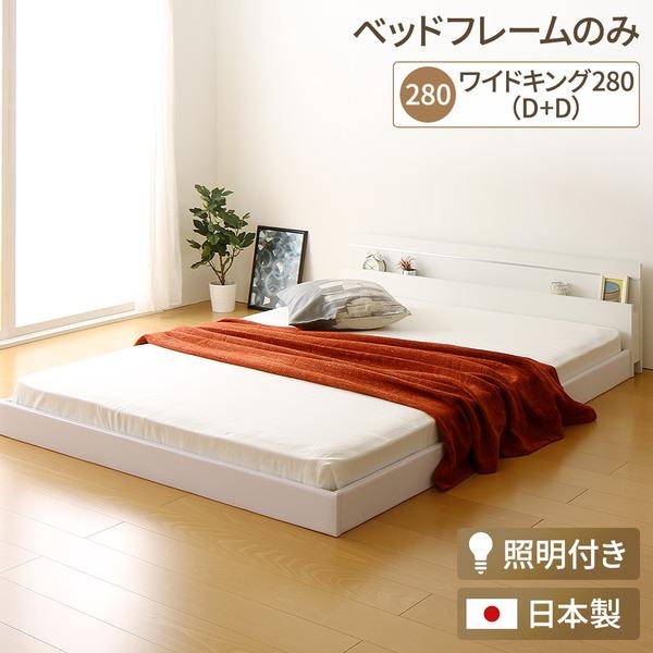 日本製 連結ベッド 照明付き フロアベッド ワイドキングサイズ280cm(D+D) (ベッドフレームのみ)『NOIE』ノイエ ホワイト 白  【代引不可】 送料込!