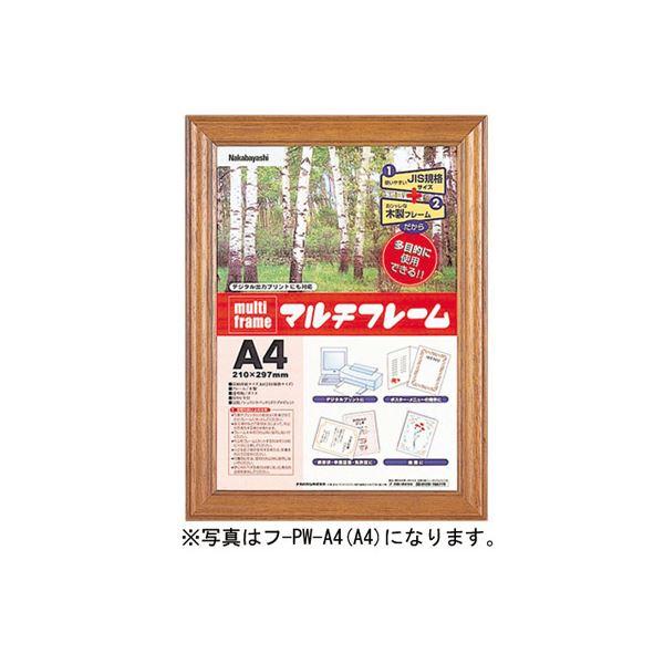(業務用セット) マルチフレーム木製 B5 フ-PW-B5【×5セット】 送料込!