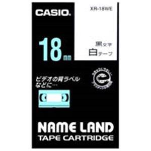 (業務用5セット) カシオ計算機(CASIO) ラベルテープ XR-18WE 白に黒文字 18mm 5個 送料込!