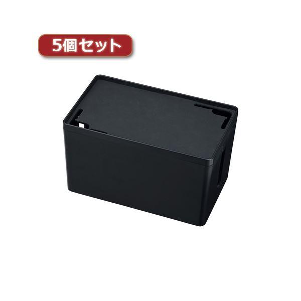 5個セット サンワサプライ ケーブル&タップ収納ボックス CB-BOXP1BKN2X5 送料無料!