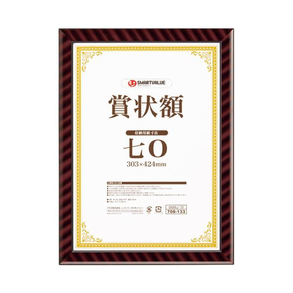 スマートバリュー 賞状額(金ラック)七0(A3小)10枚B686J-70-10 送料込!