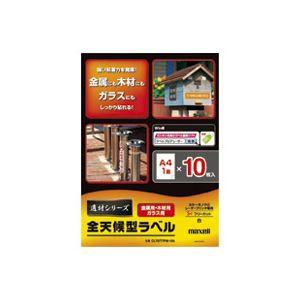 (業務用20セット) 日立マクセル HITACHI 全天候型ラベル 木材他 CL70777PM-10A 10枚 送料込!