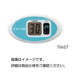 (まとめ)ノータッチタイマー TM-27【×3セット】 送料込!
