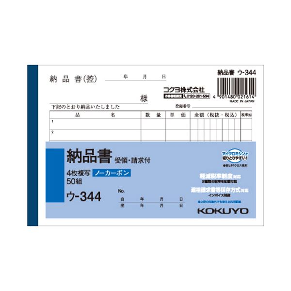 (まとめ) コクヨ NC複写簿(ノーカーボン)4枚納品書(請求・受領付き) A6ヨコ型 6行 50組 ウ-344N 1セット(10冊) 【×5セット】 送料無料!