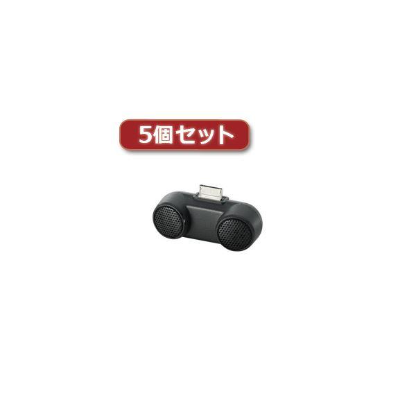 5個セットロジテック Walkman用コンパクトスピーカー LDS-WMP500BK LDS-WMP500BKX5 送料無料!