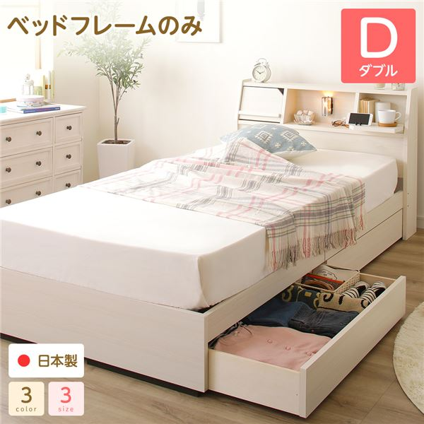 ベッド 日本製 収納付き 引き出し付き 木製 照明付き 棚付き 宮付き 『Lafran』 ラフラン ダブル ベッドフレームのみ ホワイト 送料込!