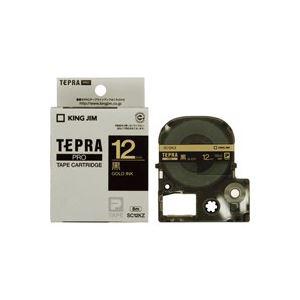(業務用50セット) キングジム テプラPROテープ/ラベルライター用テープ 【幅:12mm】 SC12KZ 黒に金文字 送料込!