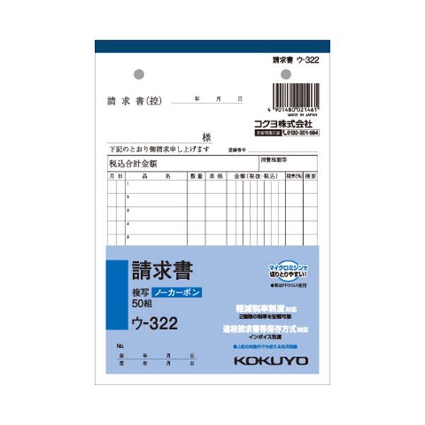 (まとめ) コクヨ NC複写簿(ノーカーボン)請求書 B6タテ型 2枚複写 12行 50組 ウ-322N 1セット(10冊) 【×5セット】 送料無料!