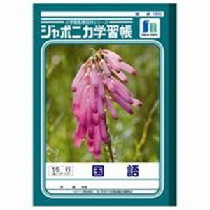 (業務用30セット) ショウワノート 国語 JL-13 15行 10冊 送料込!